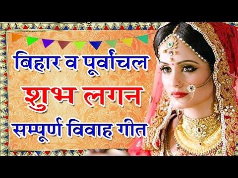 बिहार व पूर्वांचल के सम्पूर्ण विवाह गीत | Bhojpuri Vivah Geet | Bhojpuri Vivah Songs
