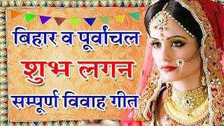 बिहार व पूर्वांचल के सम्पूर्ण विवाह गीत bhojpuri vivah geet bhojpuri vivah songs