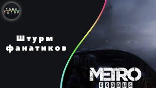 Прохождение Metro Exodus  —  8 Серия