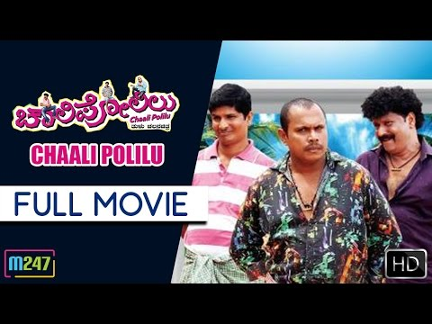 Chaali Polilu FULL HD Movie | Superhit Tulu Movie | Virendra Shetty | Devadas Kapikad | Naveen Padil