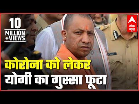 Top 20: Yogi Adityanath Reprimands Noida DM, Transferred | ABP News