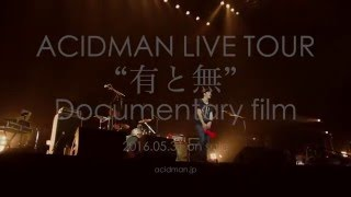"ACIDMAN LIVE TOUR ""有と無"" Documentary filmの ティザー映像を公開! ..."
