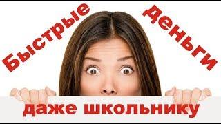 Как зарабатывать миллион рублей в месяц Как быстро заработать миллион рубле