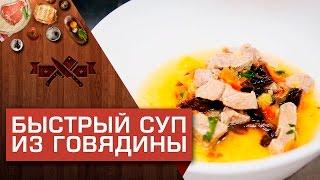 Быстрый суп из говядины [Мужская кулинария]