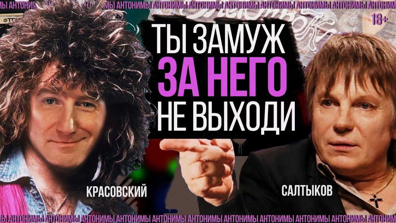Виктор Салтыков: харассмент, КПРФ и шальная императрица // Антонимы с Антоном Красовским