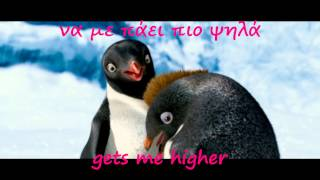 Happy Feet 2-Under Pressure Rhythm Nation with English and Greek lyrics!!! HD
