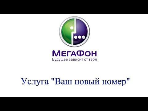"""Услуга """"Ваш новый номер"""" от Мегафон - описание, как подключить и отключить"""