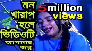 বাংলার সেরা কষ্টের গান।মনের মানুষ   Arifin Shuvoo   Jolly   Movie Song 2018।Fair Bangla