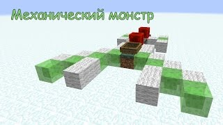 Как Создать Механического Монстра В Майнкрафт За 2 Минуты?