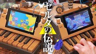 ニンテンドーラボだけでゼルダの伝説 / The Legend of Zelda Medley feat, Nintendo Labo