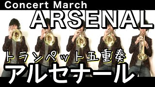 1人でトランペット五重奏【アルセナール/Arsenal】