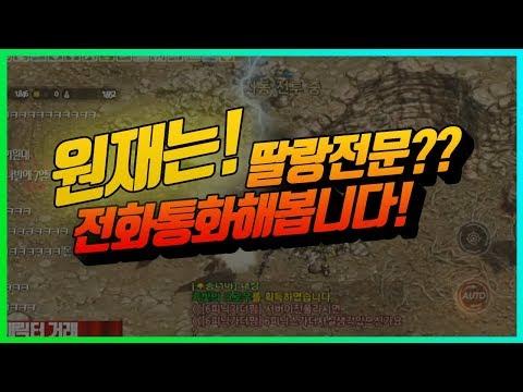 [똘끼 썰방]원재는딸랑전문?? 전화통화해봅니다! 리니지M 天堂M