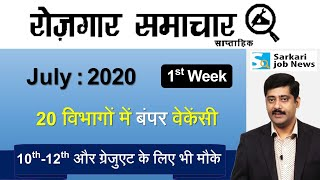 रोजगार समाचार : July 2020 1st Week : Top 20 Govt Jobs - Employment News | Sarkari Job News