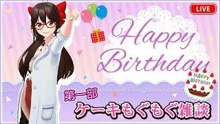 【第一部】かおり先生の生誕祭!ケーキもぐもぐ雑談