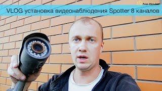 VLOG установка видеонаблюдения, как правильно тянуть кабель по воздуху, система Spotter 8 каналов(, 2015-09-17T14:31:10.000Z)