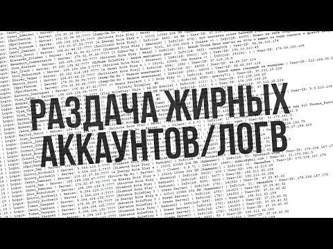 РАЗДАЧА ЖИРНЫХ АККАУНТОВ SA:MP/РАЗДАЧА ПРОМОКОДОВ/РАЗДАЧА ЛОГОВ SAMP