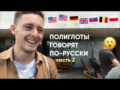 Polyglots Speaking Russian (part 2)
