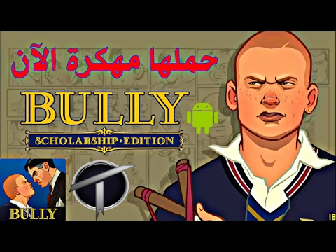 bully anniversary edition تحميل