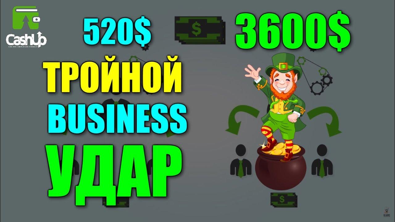 Заработок в Интернете на Автопилоте | Как Заработать в Интернете 3600$ с CashUP