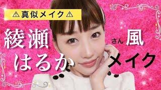 【真似メイク】綾瀬はるかさん風メイク♡ 綾瀬はるか 動画 11