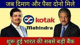 Video Kotak Mahindra Bank History in Hindi | जब पैसा और दिमाग एकसाथ मिलजाए तोह क्या नही हो सकता download MP3, 3GP, MP4, WEBM, AVI, FLV Oktober 2018