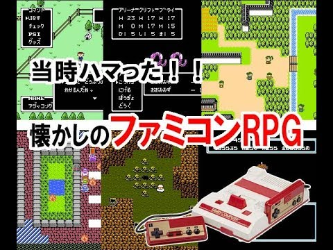 当時ハマった!懐かしのファミコンおすすめ名作RPG