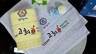 박*호선생 칠순답례품 고희기념품 수건선물제작 현황