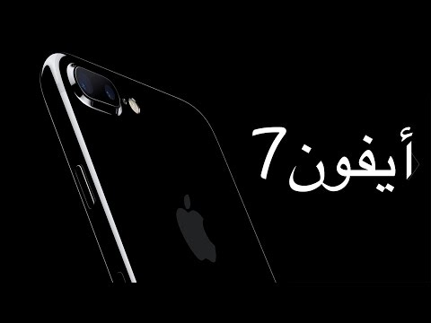 ����� ���� ��� ����� 7 ������ 7 ��� �� ������ ��� ������� iPhone7 & iPhone7Plus