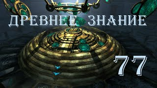 The Elder Scrolls V Skyrim. Часть 77. Древнее знание (Elder Knowledge)