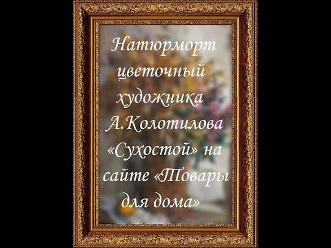 Натюрморт цветочный художника А Колотилова «Сухостой» на сайте «Товары для дома»