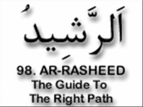 Names pdf and of benefits allah with 99 meaning