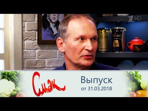Смак - Гость Федор Добронравов.  Выпуск от 31.03.2018