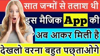 Abhi-Abhi Ye App Aaya Aur Puri Duniya Me Dhamal Macha Rakha Ha