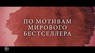 Тюльпанная лихорадка - русский ролик 30 секунд