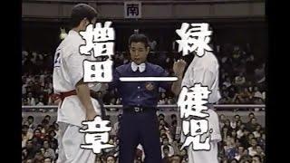 第22回 全日本空手道選手権大会 1990年12月1・2日 優勝:増田 章 2位:...
