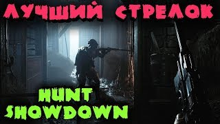 Лучший стрелок запада - Hunt ShowDown