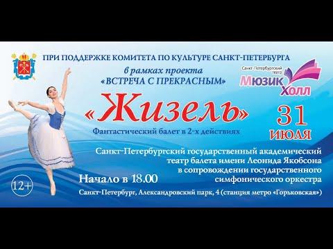Фантастический балет