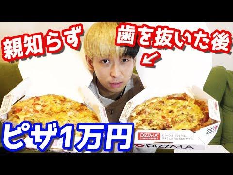 血�ら�?親知ら�2本抜��直後�ピザ1万円分大食����果…