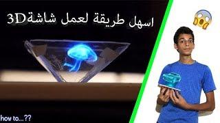 How to make 3D hologram projector..?  l !! 3D ازاي تخلي شاشه موبيلك