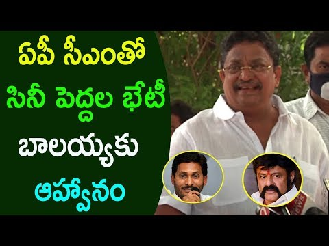 C Kalyan About Meets YS Jagan On Vijaywada Tour Cine Film Industry On AP Starts |Today Politics