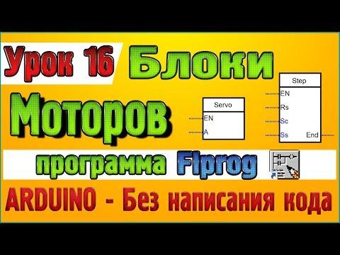 Урок 16 Блоки Моторов SeroMotor (Сервомотор) и StepMotor (Шаговый двигатель)  в программе Flprog