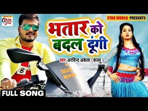 #Arvind Akela Kallu - भतार को बदल दूंगी - Bhatar Ko Badal Dungi - Bhojpuri Songs 2019