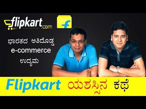 Flipkart Owner Biography in Kannada l Business Success Story l Inspirational businessman stories