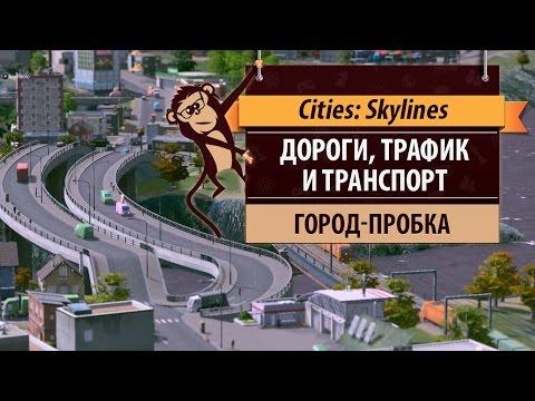 Как улучшить дороги в cities skylines