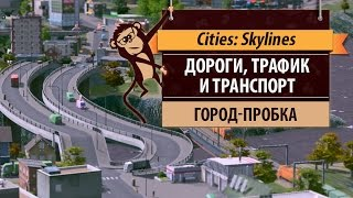 Дороги, трафик и транспорт в Cities: Skylines