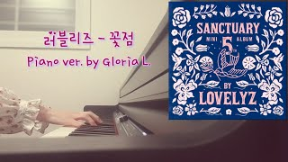 Lovelyz (러블리즈) - 꽃점 (Floral) + 가사 (Lyricis), 악보 (Sheet) 피아노연…