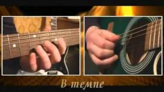 Уроки игры на гитаре для начинающих (Часть 2)(Скачать фильм