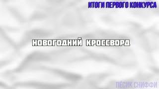 НОВОГОДНИЙ КРОССВОРД и результаты конкурса | Пёсик Сниффи