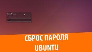 Сброс забытого пароля в Ubuntu(Сброс забытого пароля в Ubuntu 1. Если вы забыли пользовательский пароль от Ubuntu, вам нужно: перезагрузить компь..., 2014-09-19T16:19:40.000Z)