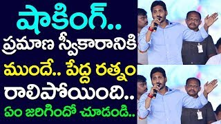 YSRCP Shock: AP CM YS Jagan Press Meet, Andhra Pradesh, KCR